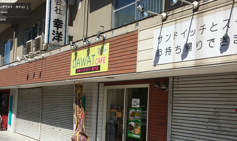 DAWAT cafe Restaurant Sapporo