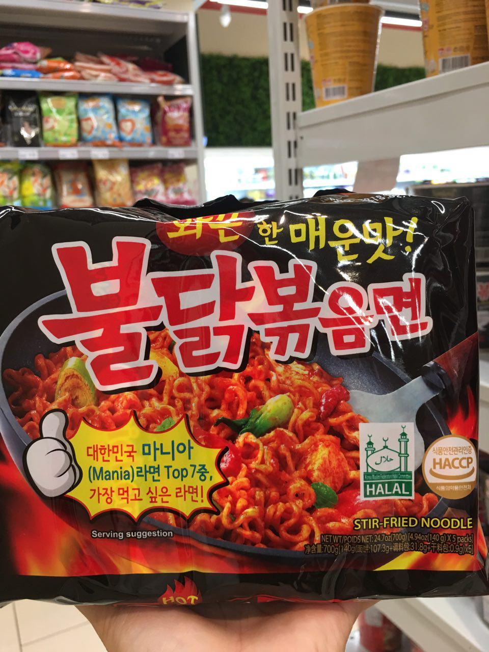 Halal Samyang Noodles